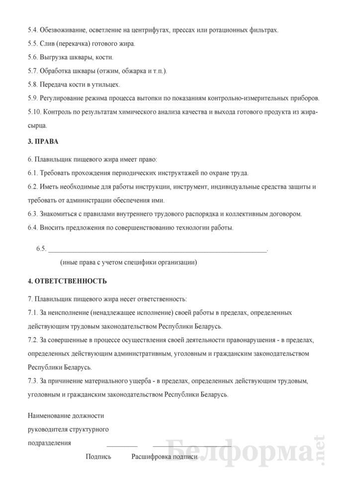 Рабочая инструкция плавильщику пищевого жира (4-й разряд). Страница 2