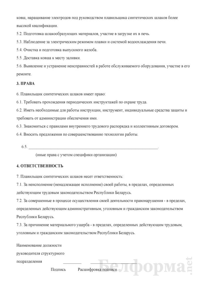 Рабочая инструкция плавильщику синтетических шлаков (4-й разряд). Страница 2