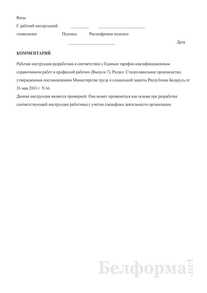 Рабочая инструкция плавильщику синтетических шлаков (4-й разряд). Страница 3