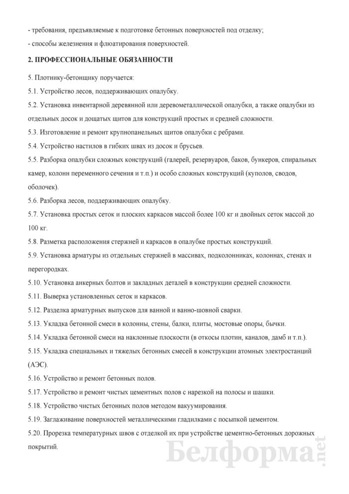 Рабочая инструкция плотнику-бетонщику (4-й разряд). Страница 2