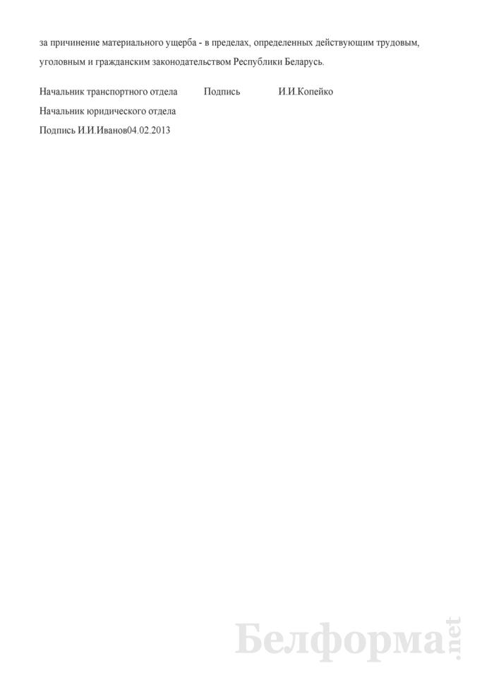 Рабочая инструкция по двум профессиям (Образец заполнения). Страница 4