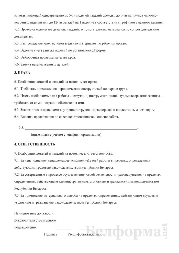 Рабочая инструкция подборщику деталей и изделий на поток (2-й разряд). Страница 2