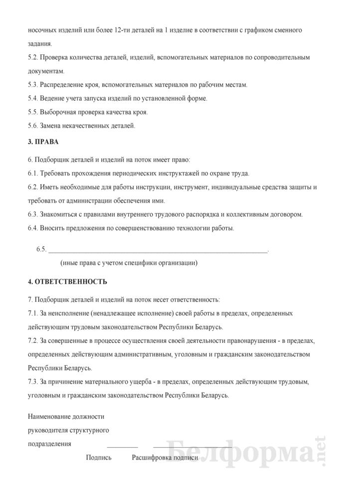 Рабочая инструкция подборщику деталей и изделий на поток (3 - 4-й разряды). Страница 2