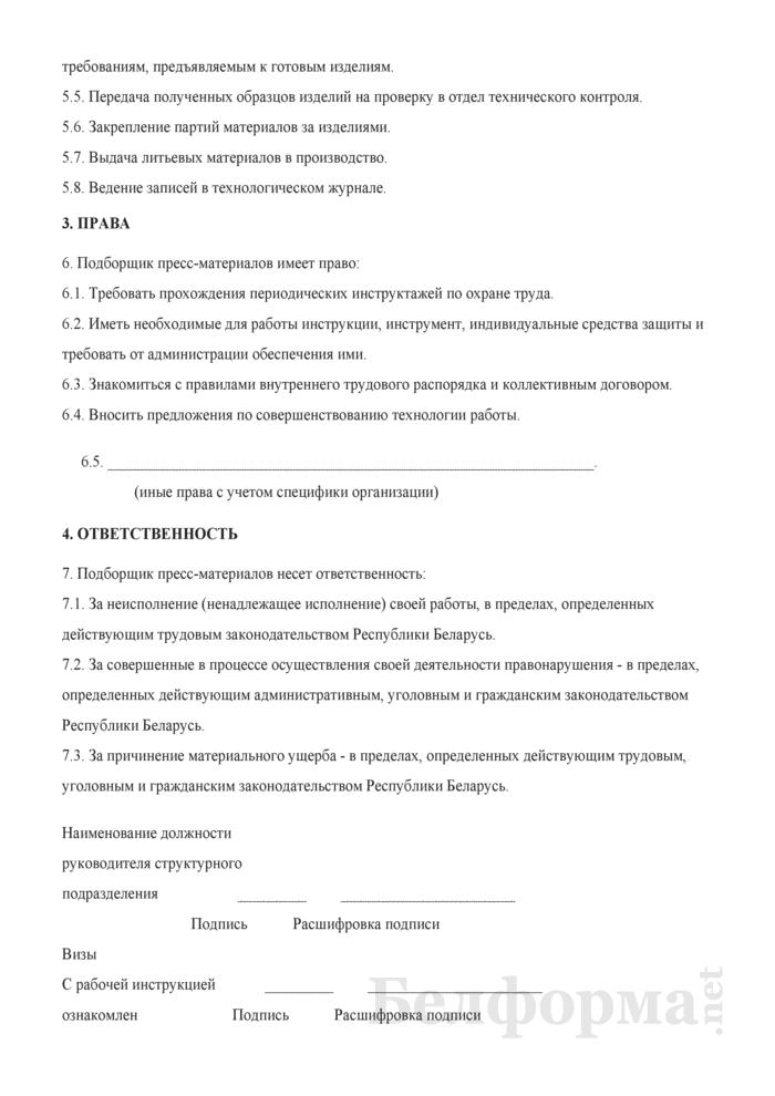 Рабочая инструкция подборщику пресс-материалов (3-й разряд). Страница 2