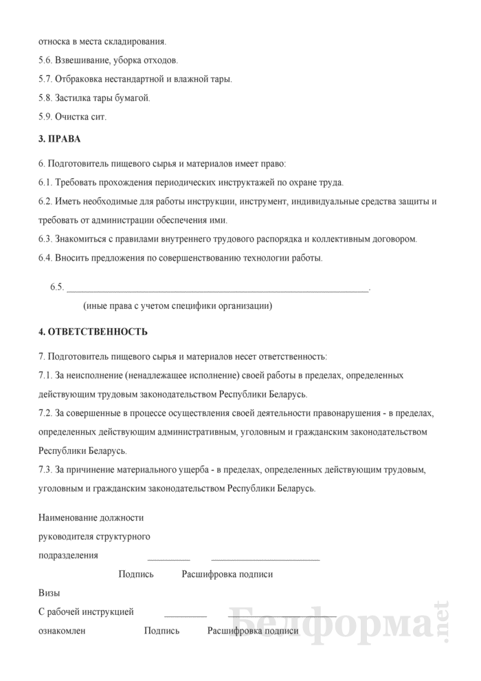 Рабочая инструкция подготовителю пищевого сырья и материалов (1-й разряд). Страница 2