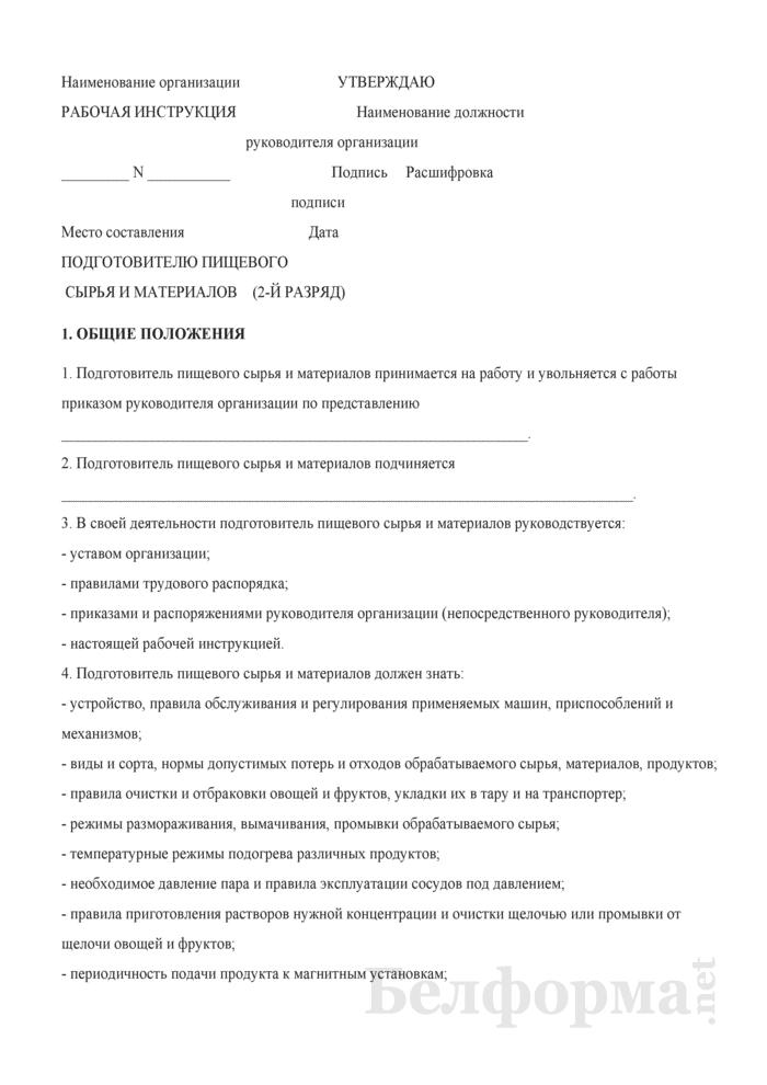 Рабочая инструкция подготовителю пищевого сырья и материалов (2-й разряд). Страница 1