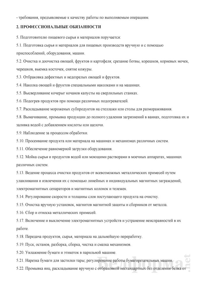 Рабочая инструкция подготовителю пищевого сырья и материалов (2-й разряд). Страница 2
