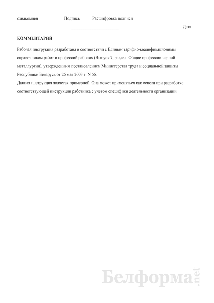 Рабочая инструкция подготовителю прокатного инструмента (5-й разряд). Страница 3