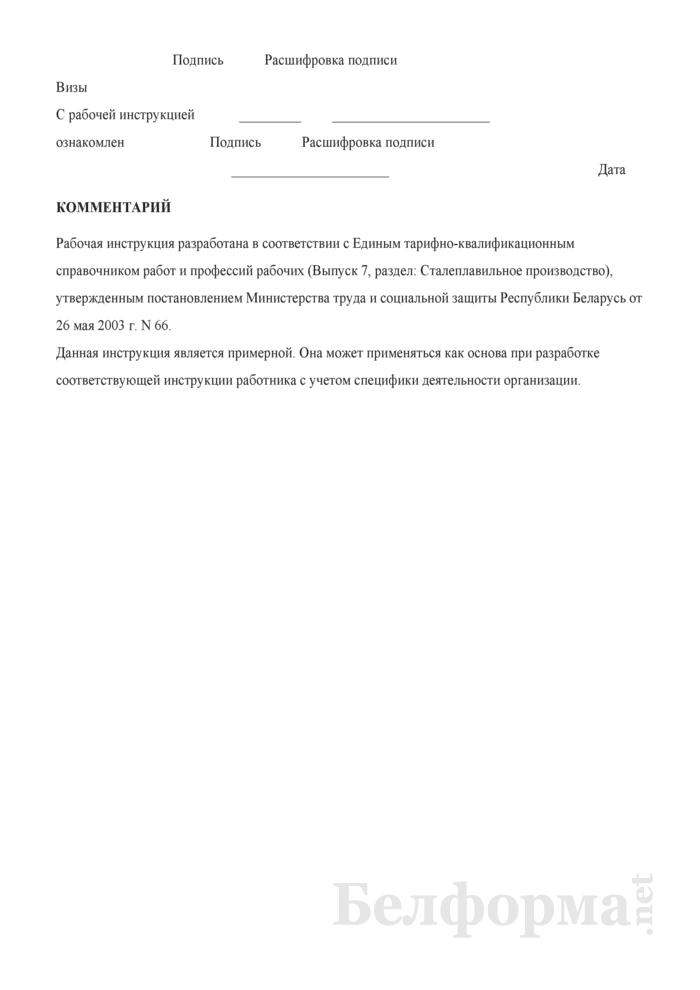 Рабочая инструкция подготовителю составов к разливке плавок (2-й разряд). Страница 3