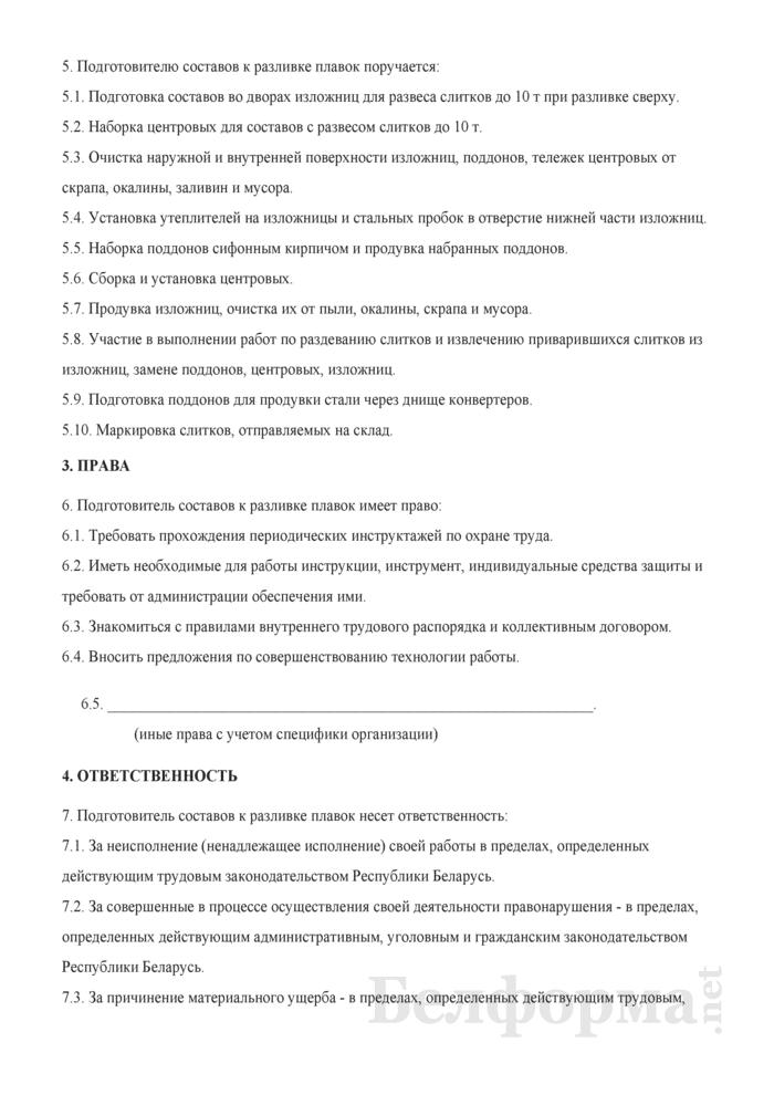 Рабочая инструкция подготовителю составов к разливке плавок (3-й разряд). Страница 2