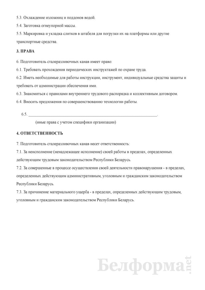 Рабочая инструкция подготовителю сталеразливочных канав (2-й разряд). Страница 2