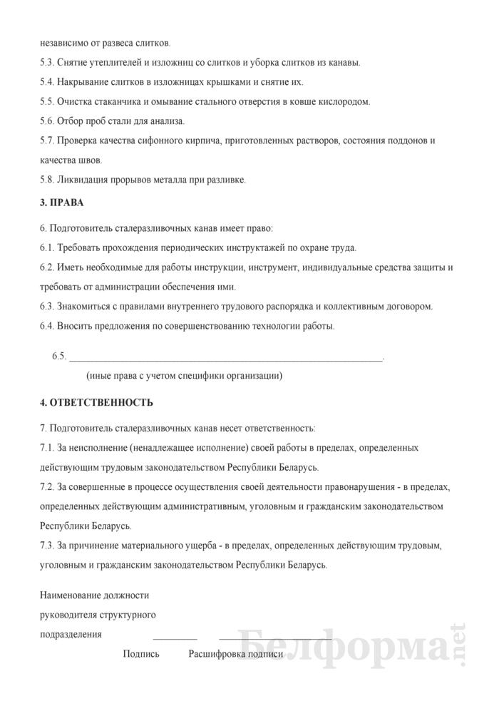 Рабочая инструкция подготовителю сталеразливочных канав (4-й разряд). Страница 2