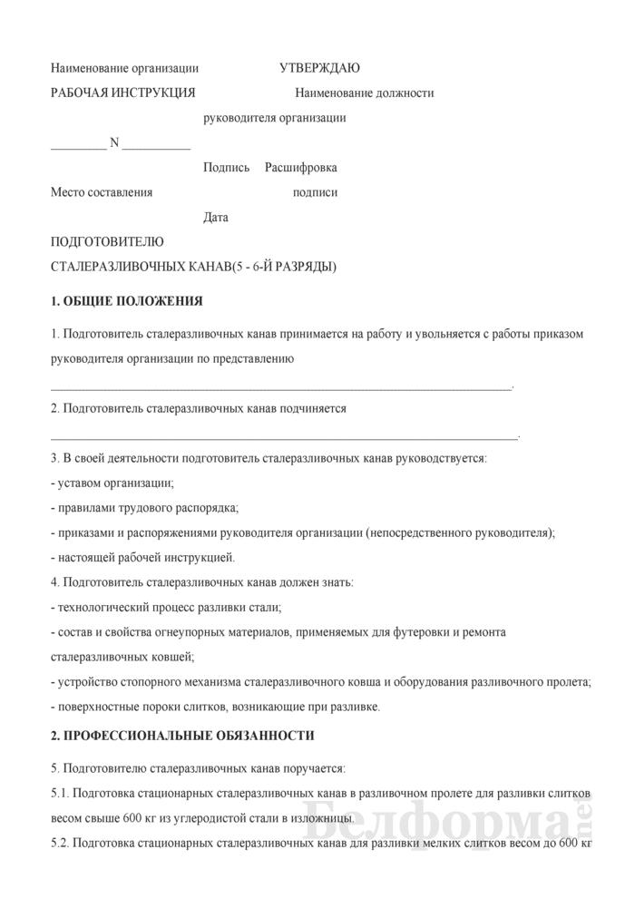 Рабочая инструкция подготовителю сталеразливочных канав (5 - 6-й разряды). Страница 1