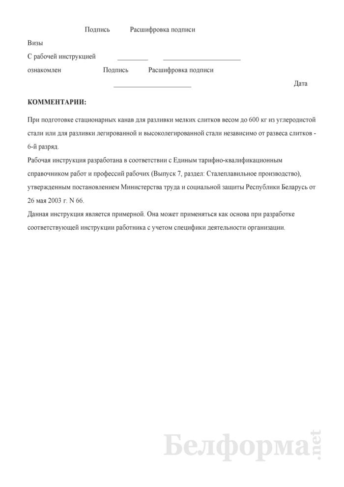 Рабочая инструкция подготовителю сталеразливочных канав (5 - 6-й разряды). Страница 3