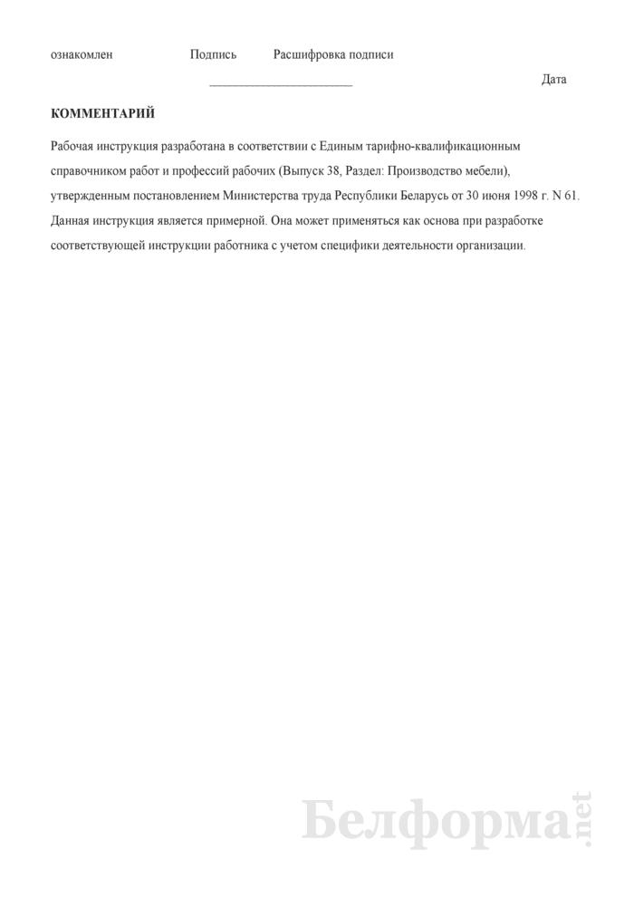 Рабочая инструкция подготовщику набивочных и настилочных материалов (4-й разряд). Страница 3