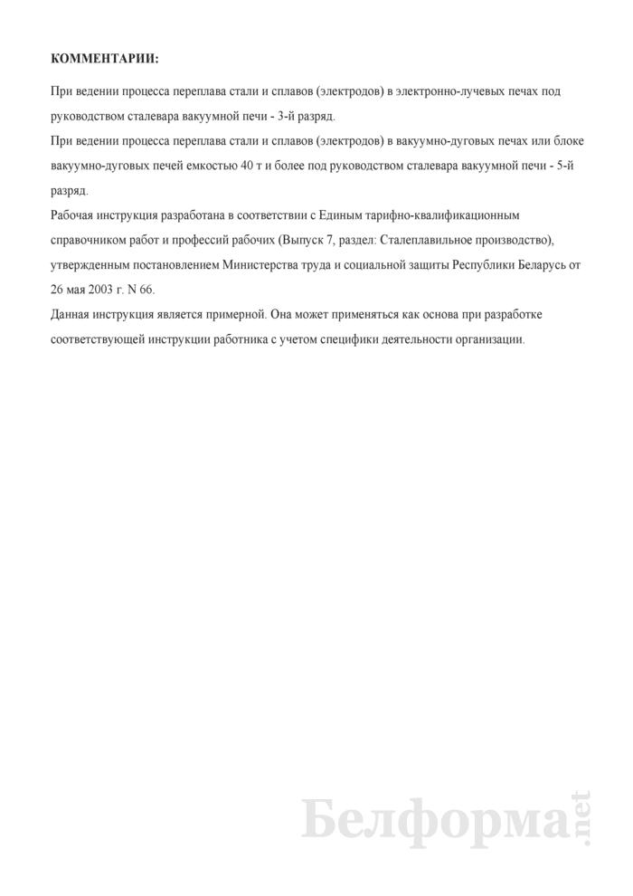 Рабочая инструкция подручному сталевара вакуумной печи (первому) (3 - 5-й разряды). Страница 3