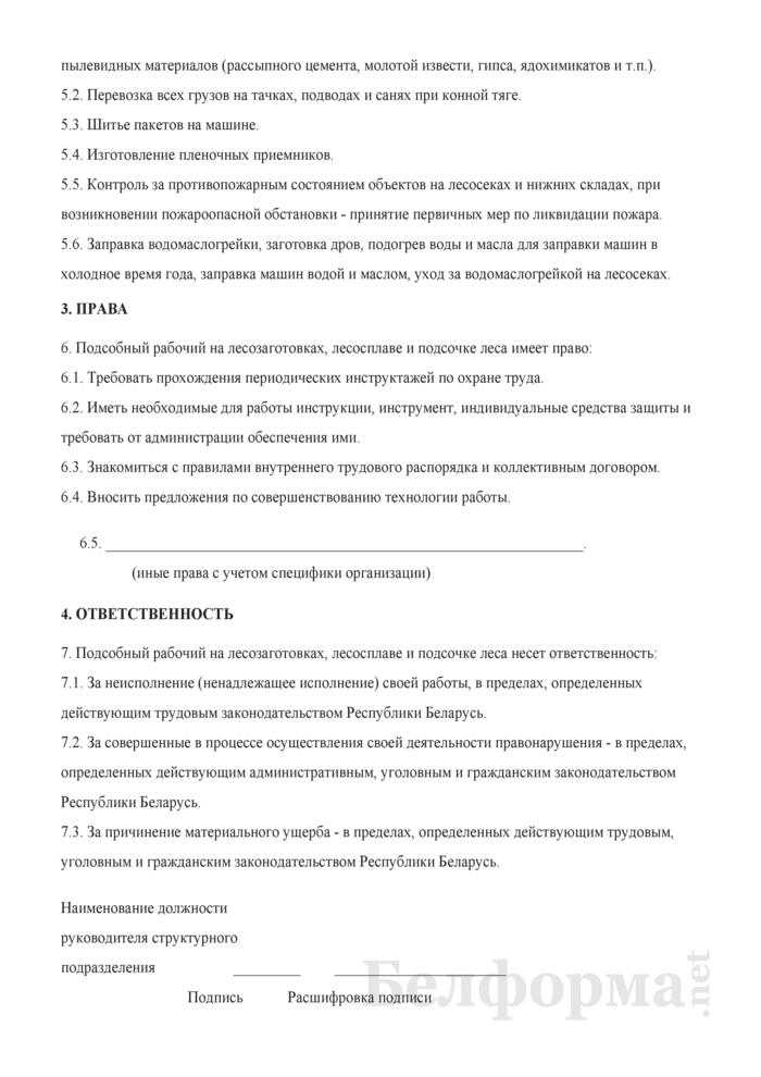 Рабочая инструкция подсобному рабочему на лесозаготовках, лесосплаве и подсочке леса (2-й разряд). Страница 2