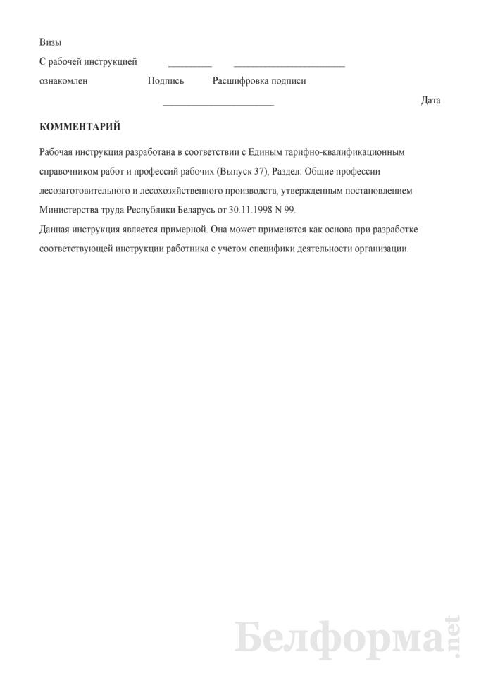 Рабочая инструкция подсобному рабочему на лесозаготовках, лесосплаве и подсочке леса (2-й разряд). Страница 3