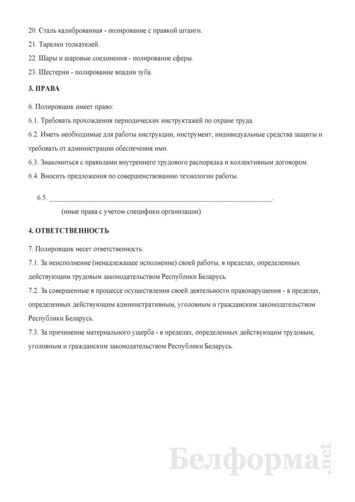 Рабочая инструкция полировщику (3-й разряд). Страница 3