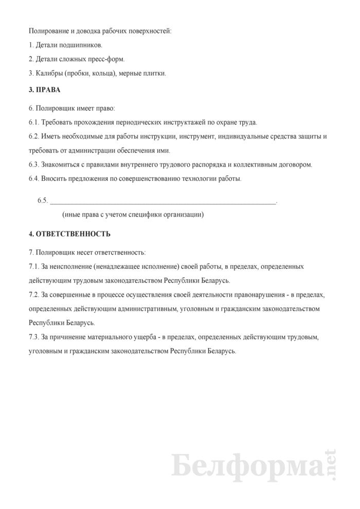 Рабочая инструкция полировщику (5-й разряд). Страница 2