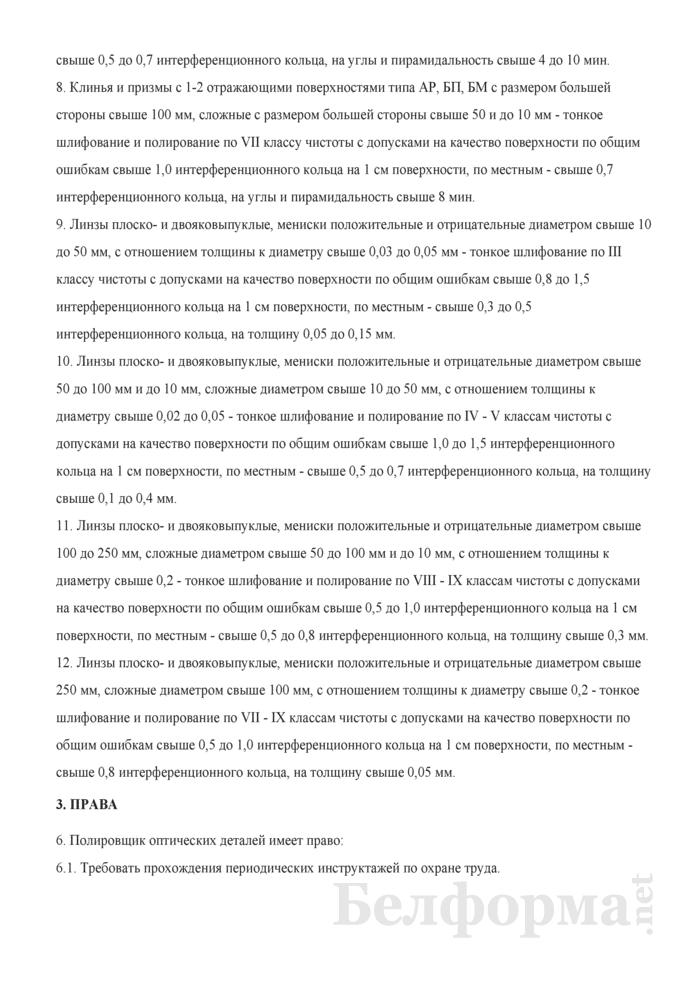 Рабочая инструкция полировщику оптических деталей (4-й разряд). Страница 3