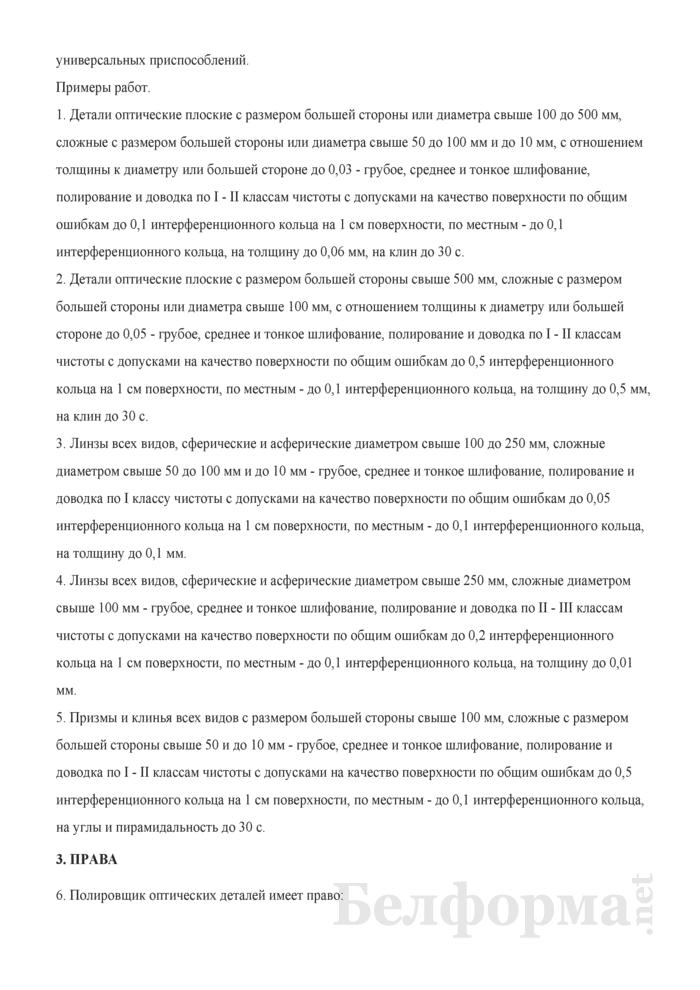 Рабочая инструкция полировщику оптических деталей (6-й разряд). Страница 2