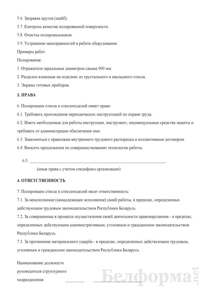 Рабочая инструкция полировщику стекла и стеклоизделий (5-й разряд). Страница 2