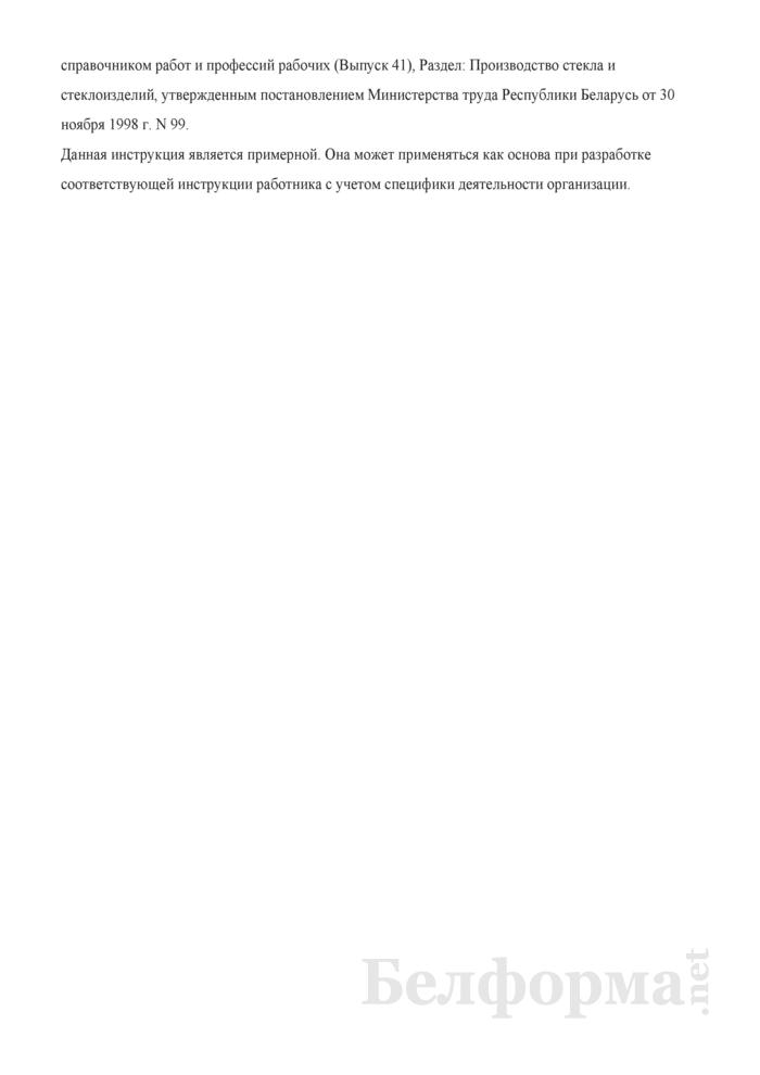 Рабочая инструкция полировщику стеклоизделий кислотой (3 - 4-й разряды). Страница 3
