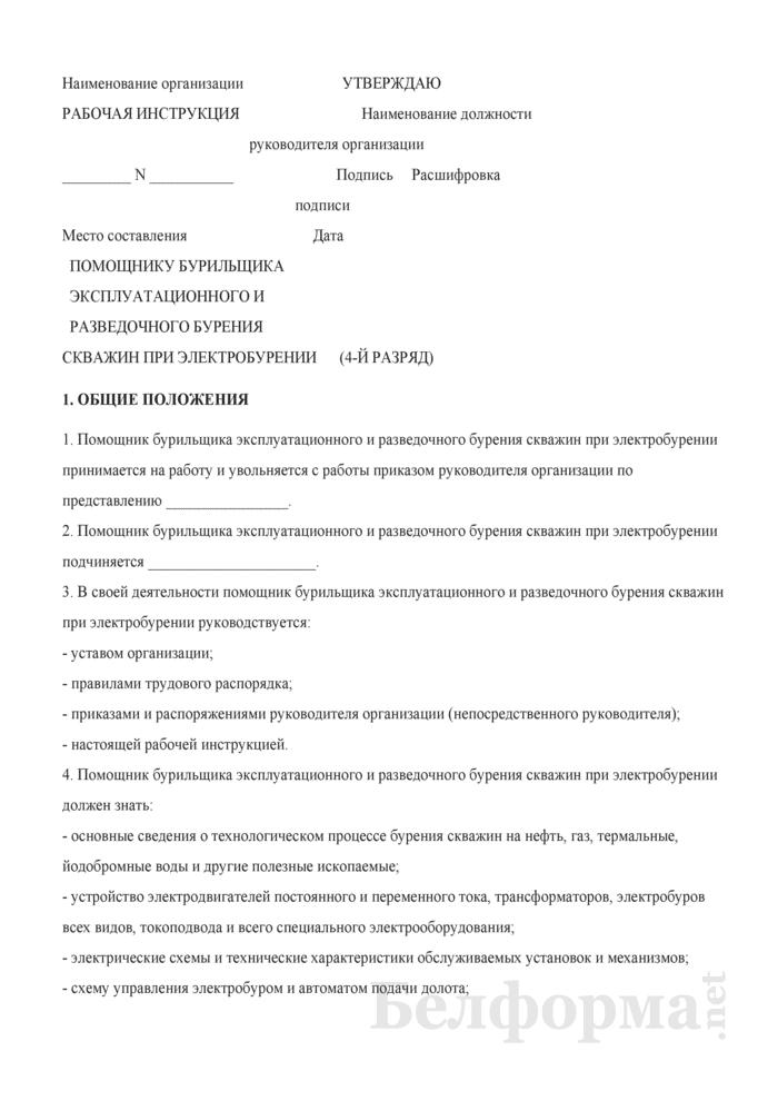 Рабочая инструкция помощнику бурильщика эксплуатационного и разведочного бурения скважин при электробурении (4 - 5-й разряды). Страница 1