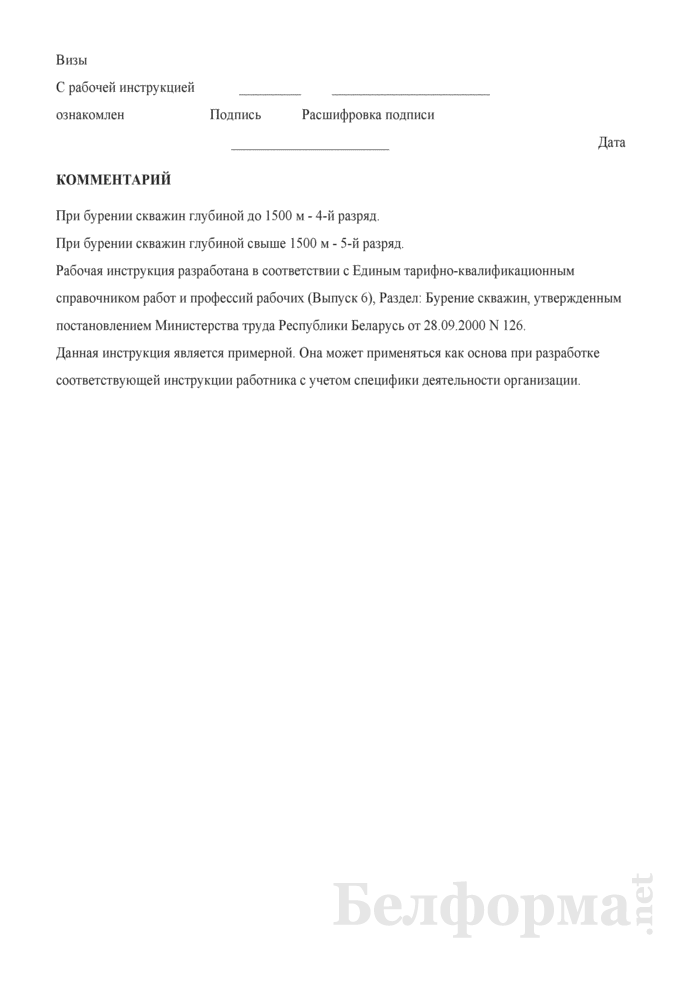 Рабочая инструкция помощнику бурильщика эксплуатационного и разведочного бурения скважин при электробурении (4 - 5-й разряды). Страница 4