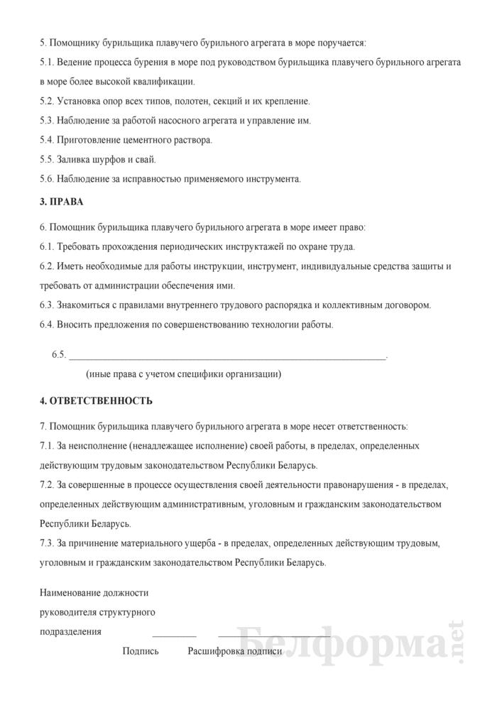 Рабочая инструкция помощнику бурильщика плавучего бурильного агрегата в море (4-й разряд). Страница 2
