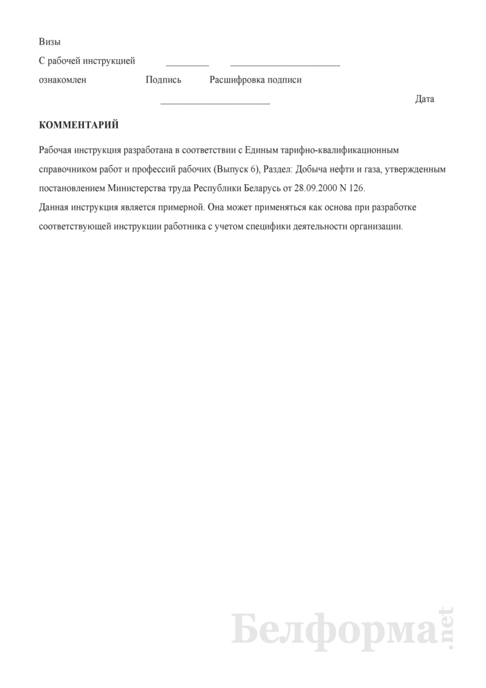 Рабочая инструкция помощнику бурильщика плавучего бурильного агрегата в море (4-й разряд). Страница 3