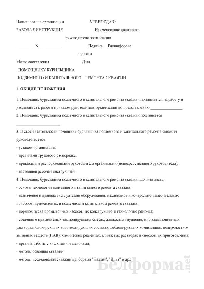 Рабочая инструкция помощнику бурильщика подземного и капитального ремонта скважин (5 - 6-й разряды). Страница 1