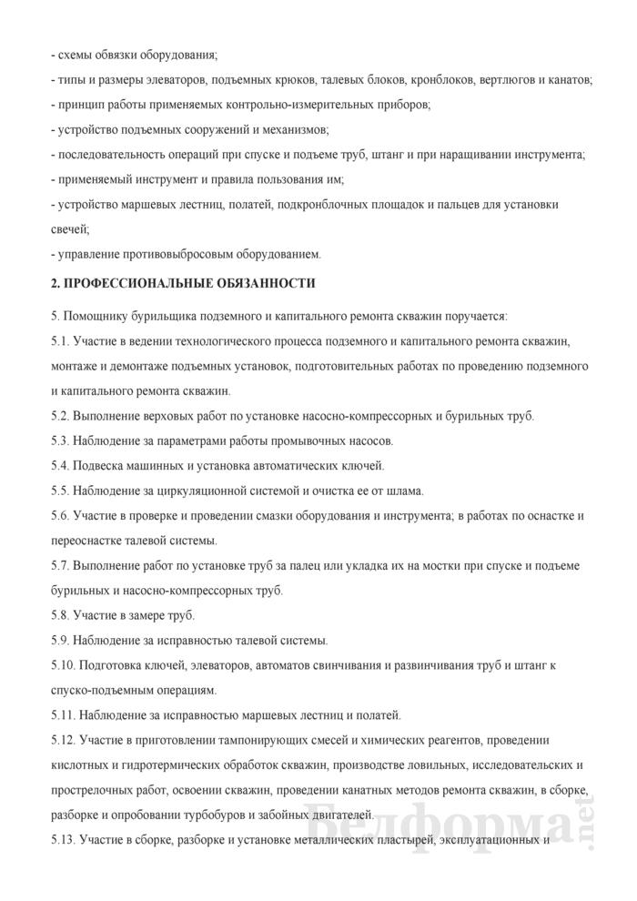 Рабочая инструкция помощнику бурильщика подземного и капитального ремонта скважин (5 - 6-й разряды). Страница 2