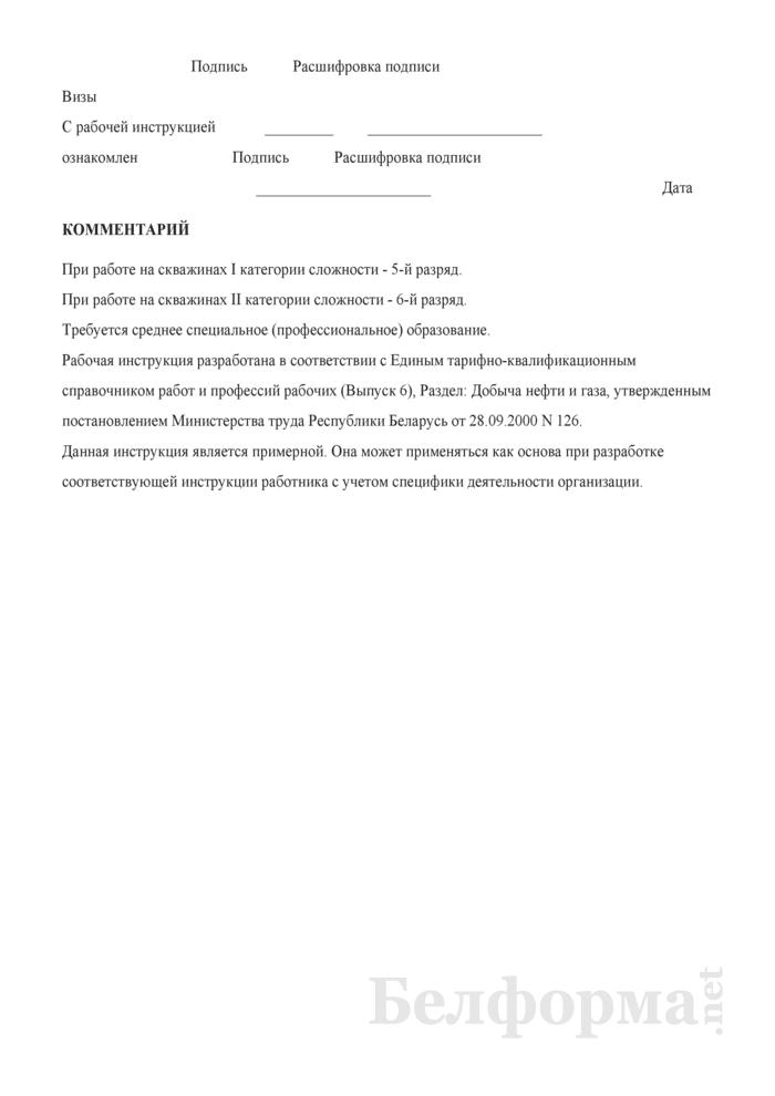Рабочая инструкция помощнику бурильщика подземного и капитального ремонта скважин (5 - 6-й разряды). Страница 4