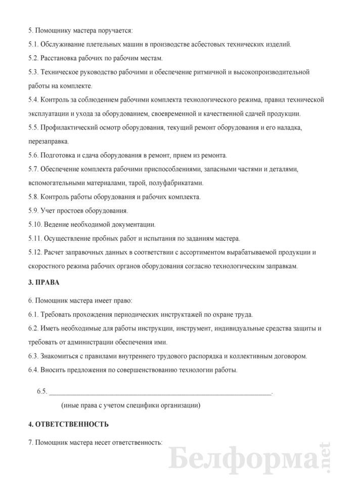 Рабочая инструкция помощнику мастера (4-й разряд). Страница 2
