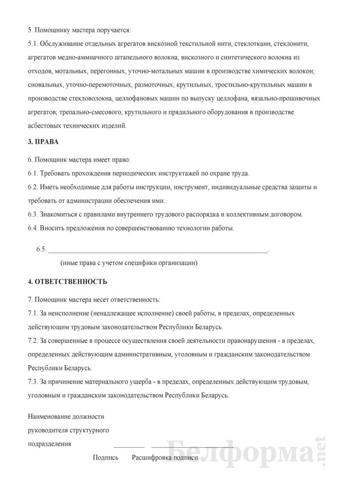 Рабочая инструкция помощнику мастера (5-й разряд). Страница 2