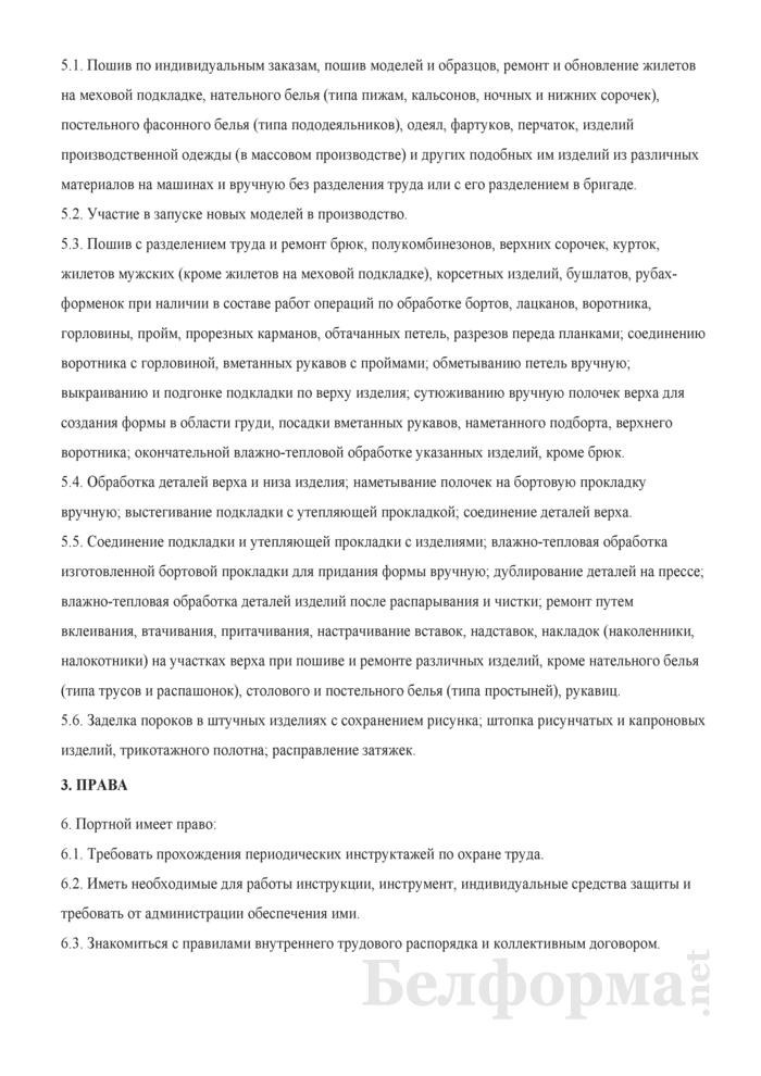 Рабочая инструкция портному (4-й разряд). Страница 2