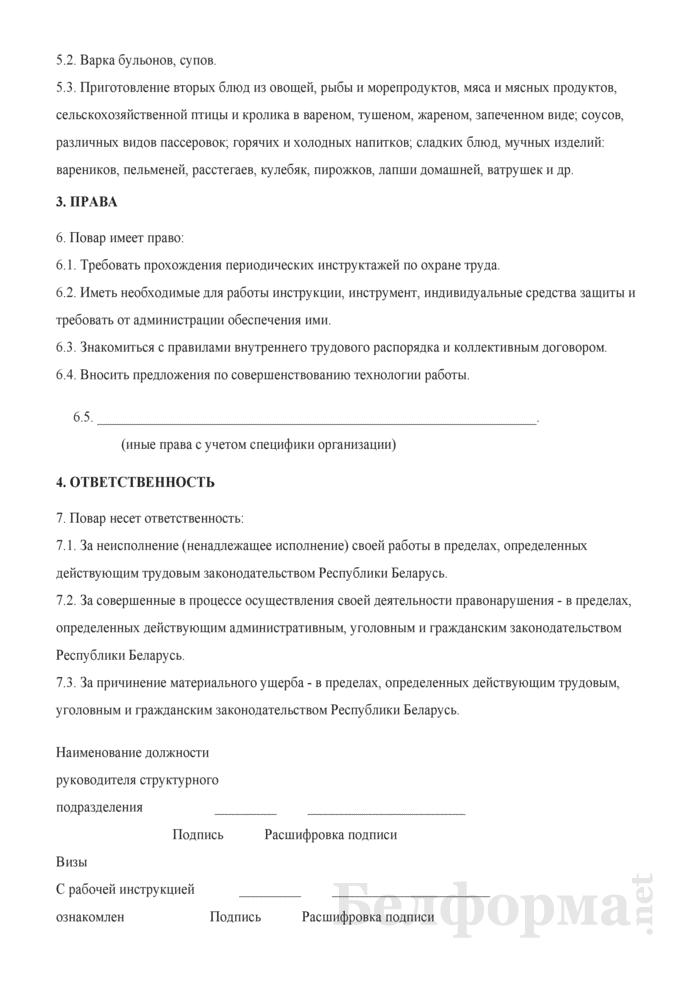 Рабочая инструкция повару (4-й разряд). Страница 2