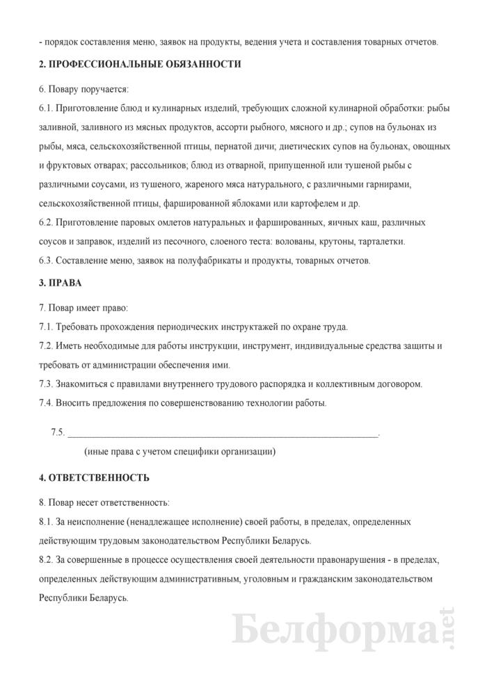 Рабочая инструкция повару (5-й разряд). Страница 2