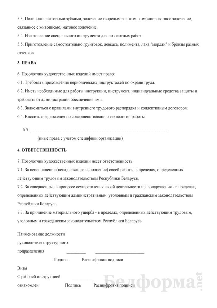 Рабочая инструкция позолотчику художественных изделий (6-й разряд). Страница 2