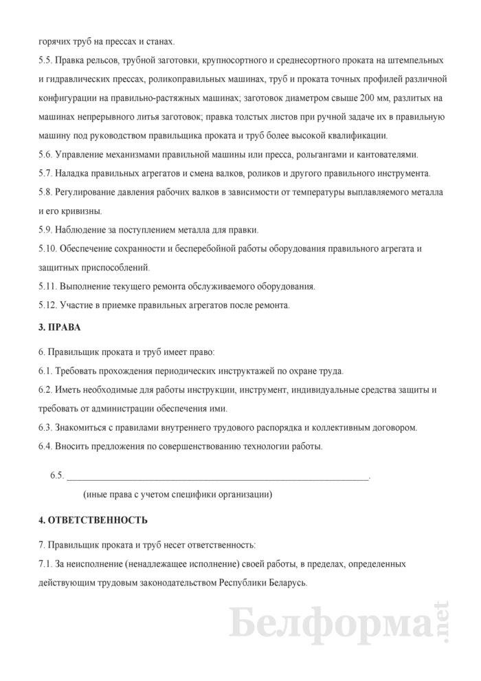 Рабочая инструкция правильщику проката и труб (3-й разряд). Страница 2
