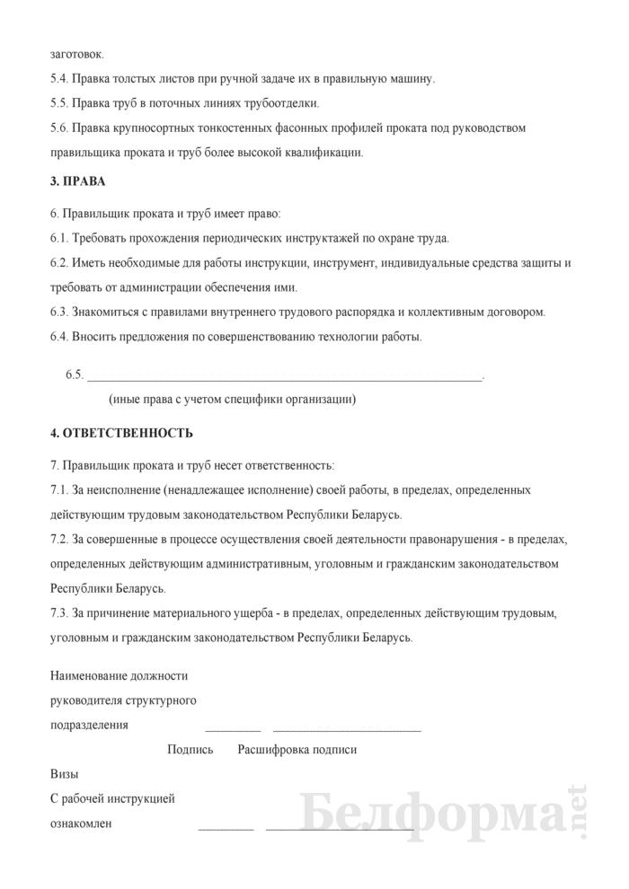 Рабочая инструкция правильщику проката и труб (4-й разряд). Страница 2
