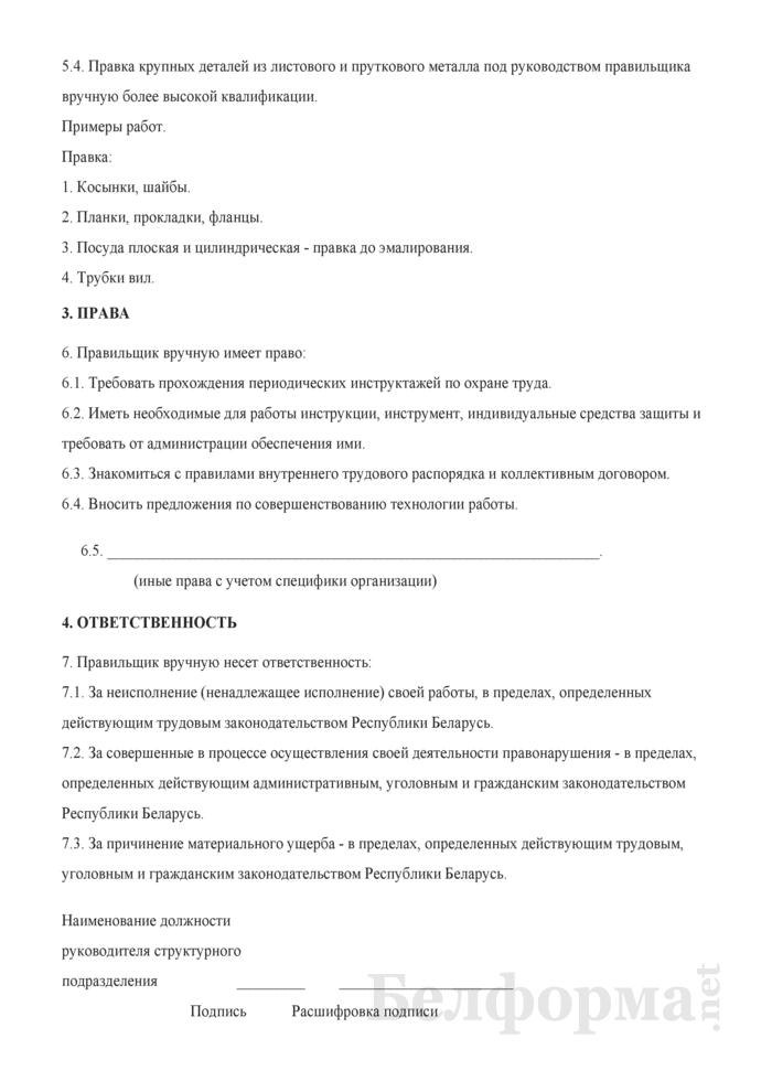 Рабочая инструкция правильщику вручную (1-й разряд). Страница 2