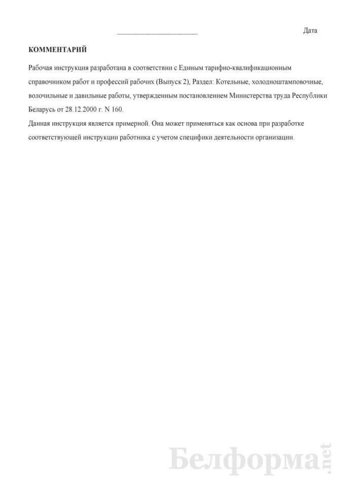 Рабочая инструкция правильщику вручную (5-й разряд). Страница 3