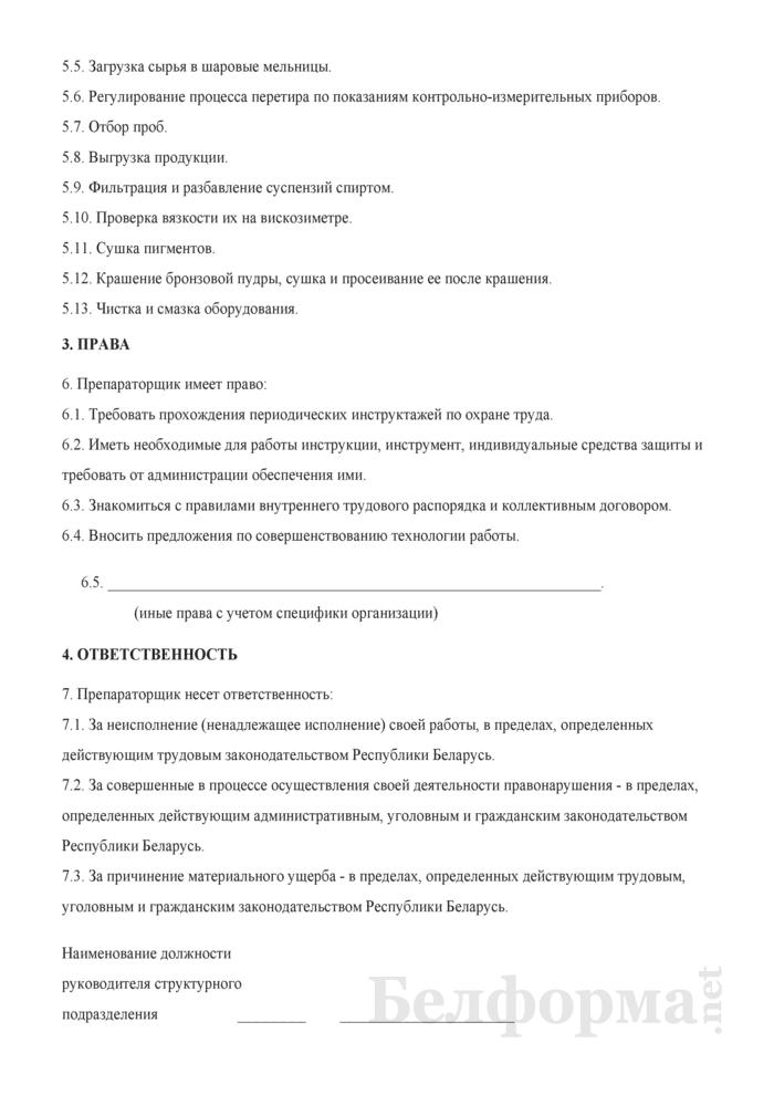 Рабочая инструкция препараторщику (4-й разряд). Страница 2