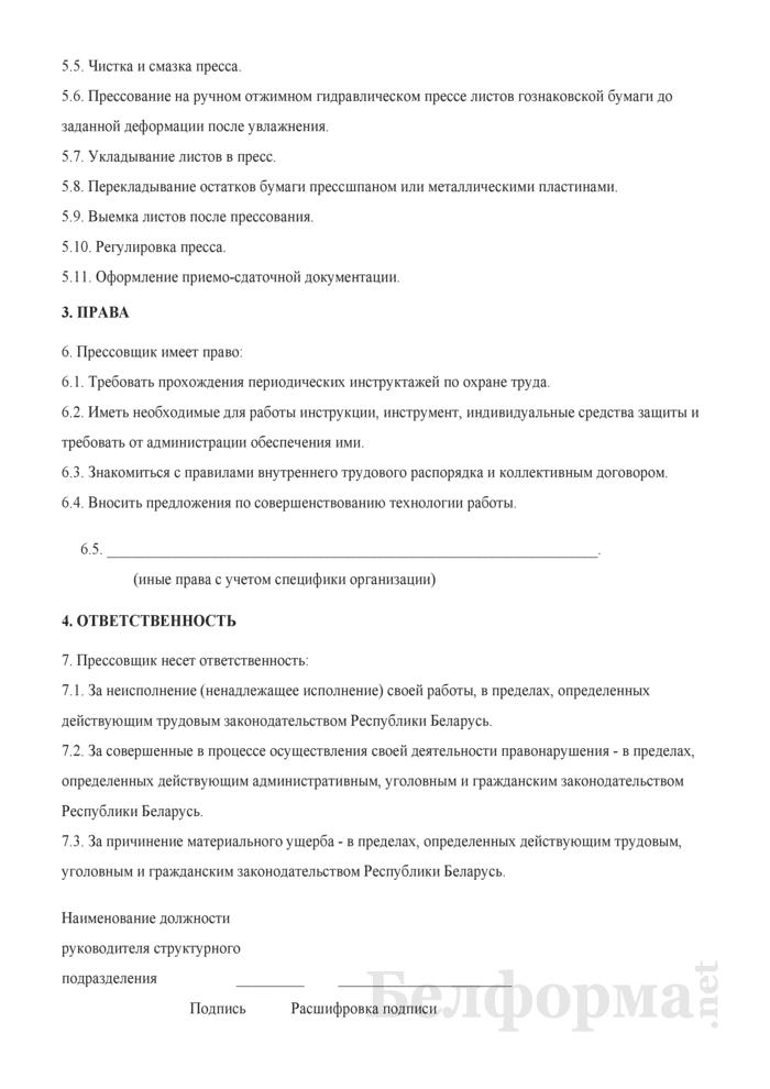 Рабочая инструкция прессовщику (2-й разряд). Страница 2