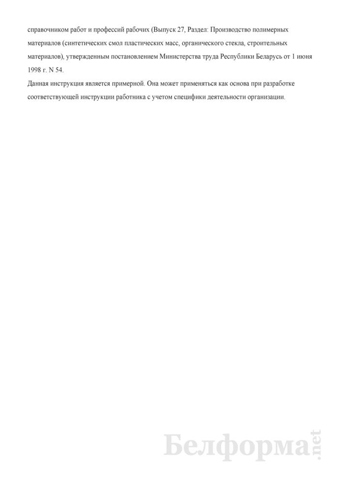 Рабочая инструкция прессовщику блоков целлулоида (3-й разряд). Страница 3