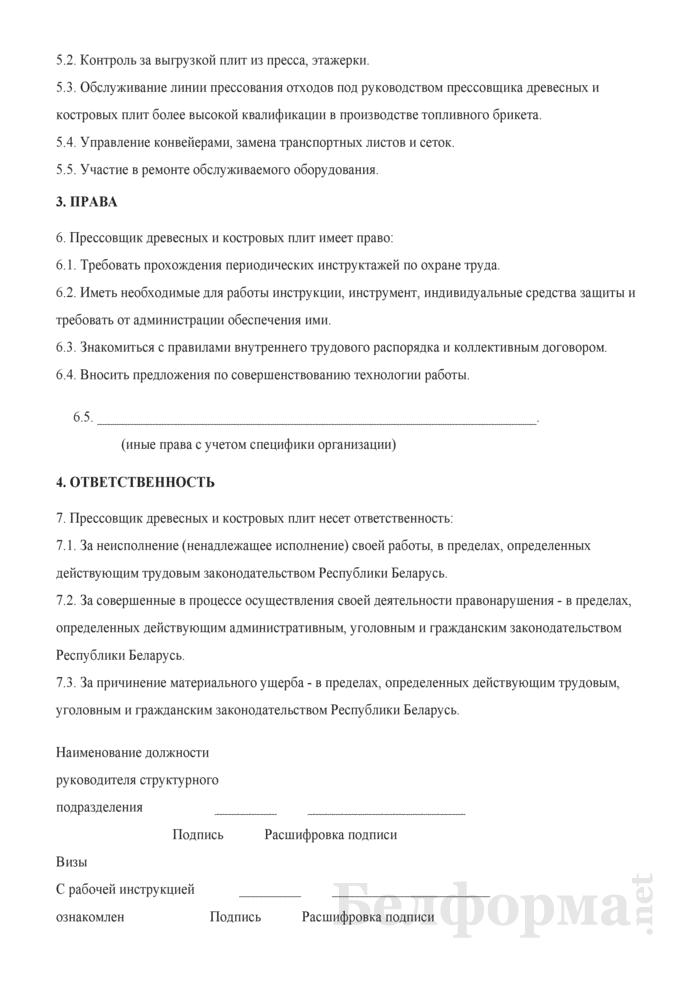 Рабочая инструкция прессовщику древесных и костровых плит (4-й разряд). Страница 2