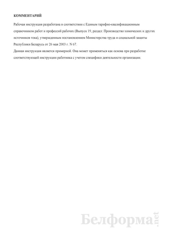 Рабочая инструкция прессовщику электродов и элементов (3-й разряд). Страница 3